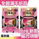 日本 正版 易利氣 磁力項圈 頸部加強 ...