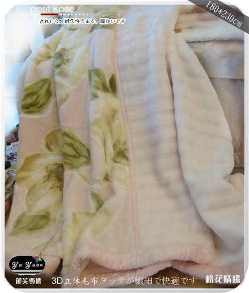 Petit Rose日本系列˙精緻雙層˙毛毯雙人典藏毛毯(180*230CM)【粉花情緣】御元居家