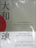 【書寶二手書T3/歷史_IQA】大和魂:日本人的求存意識如何改變世界_凌大為,  陳正芬