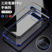 三星 Galaxy S10 Plus S10E 三段 電鍍 手機殼 輕薄 高透 保護殼 全包 防摔 保護套 TPU軟殼