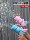 加特林泡泡機少女心電動兒童手持吹泡泡槍器男孩女孩玩具【奇妙商舖】