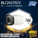 高雄/台南/屏東監視器 欣永成 BLC2427SCV 200萬畫素 1080P 四合一 全彩星光紅外線攝影機 監控鏡頭