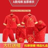 嬰兒棉衣禮盒秋冬季新生兒加厚服寶寶棉襖套裝初生滿月衣服用品全 NMS滿天星