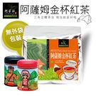 【阿華師茶業】阿薩姆金杯紅茶(100+10+10包/袋)