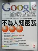 【書寶二手書T3/網路_MEV】Google 全球走透透-不為人知密笈_林佳生