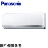 回函送【Panasonic國際】6-8坪變頻冷專分離冷氣CU-QX40FCA2/CS-QX40FA2