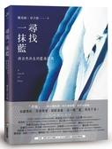 尋找一抹藍:與自然共生的藍染記憶【城邦讀書花園】