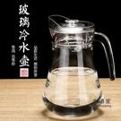 玻璃冷水壺 家用涼水壺玻璃耐熱涼水杯涼白...