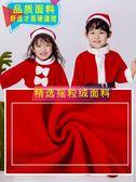 聖誕節服裝女童聖誕老人的衣服寶寶聖誕老人萬聖節兒童洋裝服裝男【雙12限時8折】
