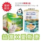 益富 元氣強 洗腎適用 24gx30包/盒