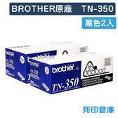原廠碳粉匣 BROTHER 2黑組合包 TN-350 /適用 BROTHER FAX-2820/2920/MFC-7220/7225N/7420/7225N