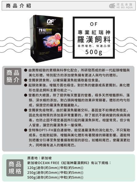 [ 河北水族 ] OF 傲深 【 紅瑞神羅漢飼料 500G 中顆 】 凸頭 羅漢魚 仟湖秘方 增豔