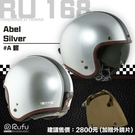 【東門城】RUFU RU-168 Abel#A (銀) 半罩復古安全帽 贈KYT鏡片