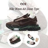 Nike 休閒鞋 Wmns Air Zoom-Type 咖啡 黑 女鞋 毛料設計 氣墊 N354 運動鞋 【ACS】 DC3288-220