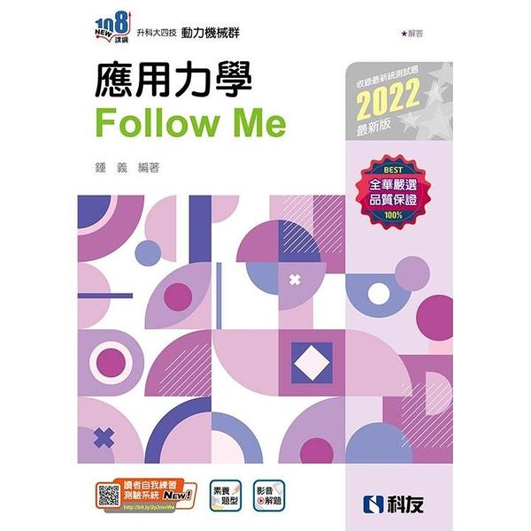 升科大四技 應用力學Follow Me(2022最新版)(附解答本)
