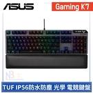 Asus 華碩 TUF Gaming K7 電競 鍵盤