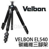 VELBON EL 540 附 MVH500AH油壓雲台 贈腳架套 (24期0利率 免運 立福公司貨) EL Carmagne 540 碳纖維三腳架