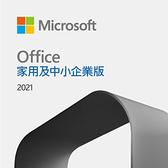 Office 2021 家用及中小企業版 ESD 數位下載版【內含Word / Excel / PowerPoint / Outlook】(T5D-03492)