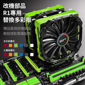 快睿CRYORIG R1 金屬色造型框,綠色 (一組兩入) 技嘉G1主板絕配上市!