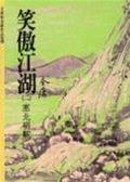 (二手書)笑傲江湖(2)