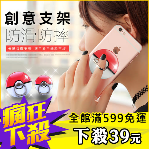 Pokemon GO 指環扣 時尚 質感 防滑 站立支架 iPhone7 Note7 j7 HTC10 iPhone6