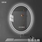 浴鏡 橢圓現代簡約裝飾鏡智慧浴室鏡帶led燈光壁掛貼墻衛生間鏡子定制 MKS生活主義