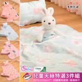 《Embrace英柏絲》(熊熊體操)Tencel天絲 吸濕排汗 兒童三件組 鋪棉床墊+涼被+童枕 幼兒園午睡必備