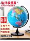 地球儀哪里32cm世界地球儀中英文學生用大號初中教學版高清中學生小學生LX 非凡小鋪