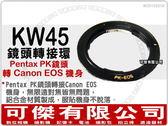 KW45 鏡頭轉接環【Pentax PK 鏡頭 轉 Canon EOS 機身】