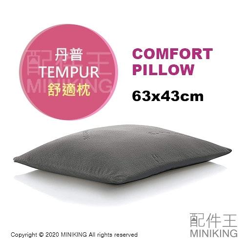 日本代購 空運 TEMPUR 丹普 COMFORT PILLOW 舒適枕 枕頭 丹麥製 63x43cm 灰色 可拆洗