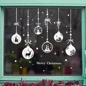 商場店鋪櫥窗戶玻璃墻紙貼畫墻貼紙新年圣雪花吊球窗花貼紙    SQ12715『寶貝兒童裝』TW