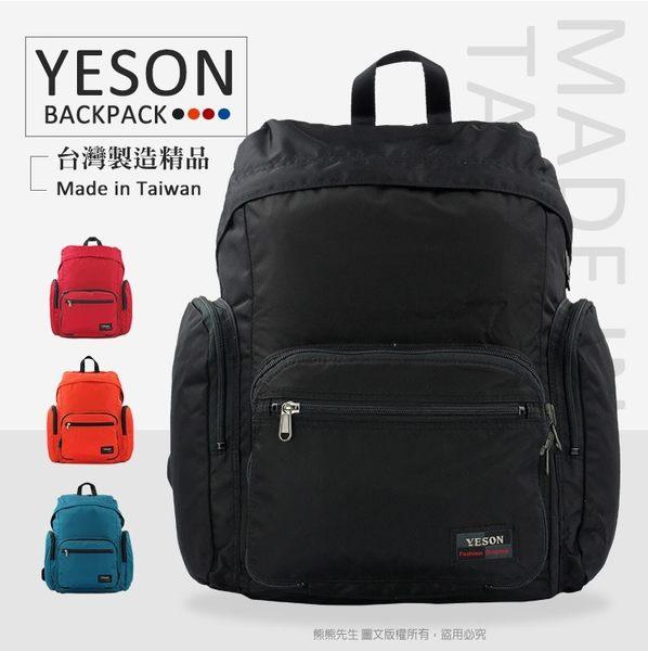 《熊熊先生》YESON永生 輕量 大容量 休閒後背包 頂級YKK拉鍊 折疊雙肩包 台灣製 6658
