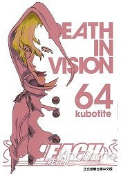 BLEACH 死神64
