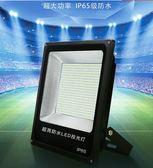 現貨 led投光燈戶外防水射燈大功率200w220V超亮室外照明廣告投射燈