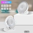 磁吸感應燈 磁吸360度可調光感應燈床頭小夜燈廚櫃過道人體紅外感應燈 【全館免運】