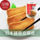 【豆嫂】日本罐頭 BORCAL博客露 豆腐壽司皮罐頭(20枚入)