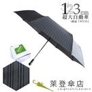 雨傘 萊登傘 防撥水 超大傘面 可遮三人...