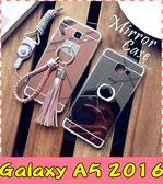 【萌萌噠】三星 Galaxy A5 2016版 A510 電鍍鏡面軟殼+支架+掛繩+流蘇 超值組合款保護殼 手機殼 手機套