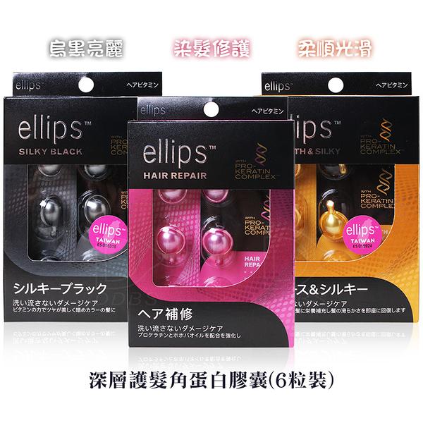 ellips 深層護髮膠囊 1ml*6顆 角蛋白 染髮修護/柔順光滑/烏黑亮麗【DDBS】沙龍級護髮/潤髮/保養
