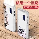 現貨出清  行動電源20000毫安大容量可愛萌移動電源便攜卡通手機通用蘋果沖電  8-16