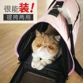 寵物包貓包貓咪背包狗包外出便攜籠子泰迪狗狗手提包箱包寵物用品