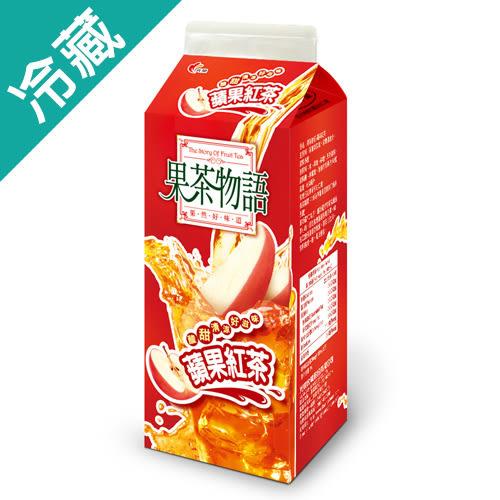 光泉果茶物語-蘋果紅茶650ml/瓶【愛買冷藏】