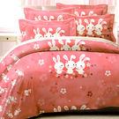 【名流寢飾家居館】卡哇依小兔.粉.100%精梳棉.特大雙人床罩組全套.全程臺灣製造