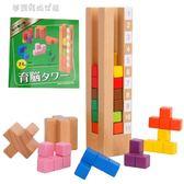益智玩具 兒童啟蒙育腦塔早教益智邏輯思維訓練桌面游戲親子互動玩具3-10歲 夢露時尚女裝