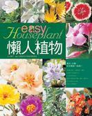 (二手書)懶人植物:每天1分鐘,紅花綠葉一點通