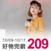▼10/9 百貨週年慶OUT!好物完銷$209
