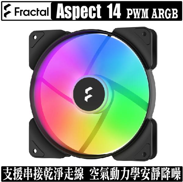 [地瓜球@] Fractal Design Aspect 14 PWM ARGB 14公分 風扇 溫控 靜音 串接