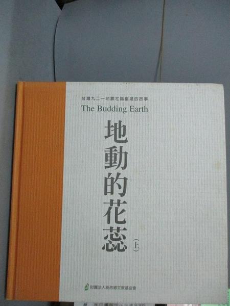 【書寶二手書T7/社會_FKN】台灣九二一地震社區重建的故事-地動的花蕊(上)_原價400_顏新珠