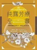 (二手書)純露芳療全書:涵養植物靈魂的能量之水,療癒身心的生命之泉