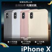 iPhone X/XS 5.8吋 電鍍邊框+PC髮絲紋背板 金屬拉絲質感 卡扣二合一組合款 保護套 手機套 手機殼